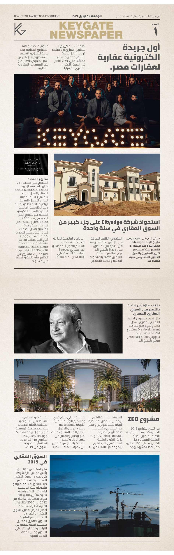 KeyGate-News-Magazine-Vol-1.0-