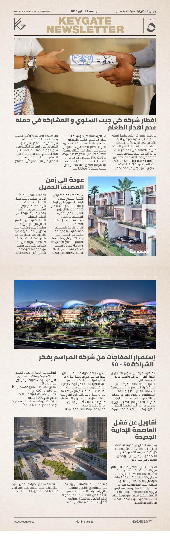 KeyGate Real Estate' Newspaper 24:5:2019