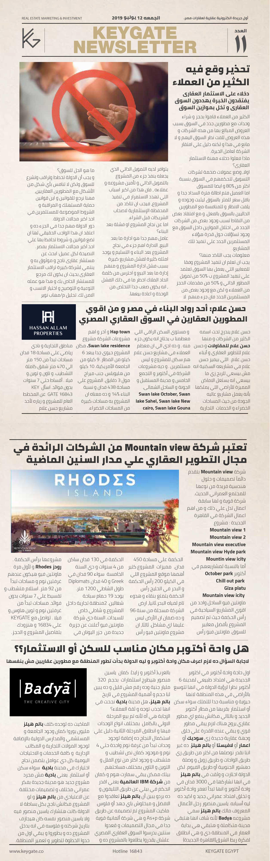 KeyGate Real Estate Newspaper 12.5.2019