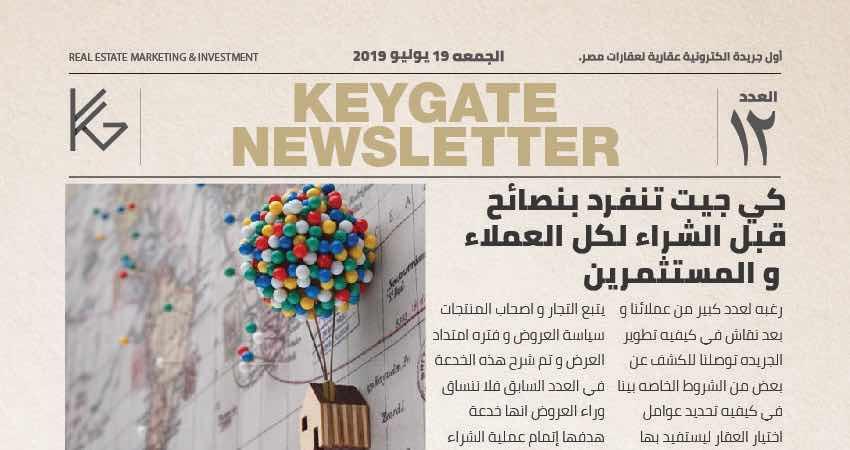 KeyGate Real Estate-Newspaper 19 July Image