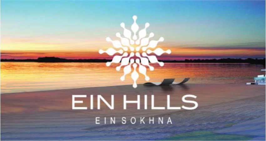 ein-hills-logo
