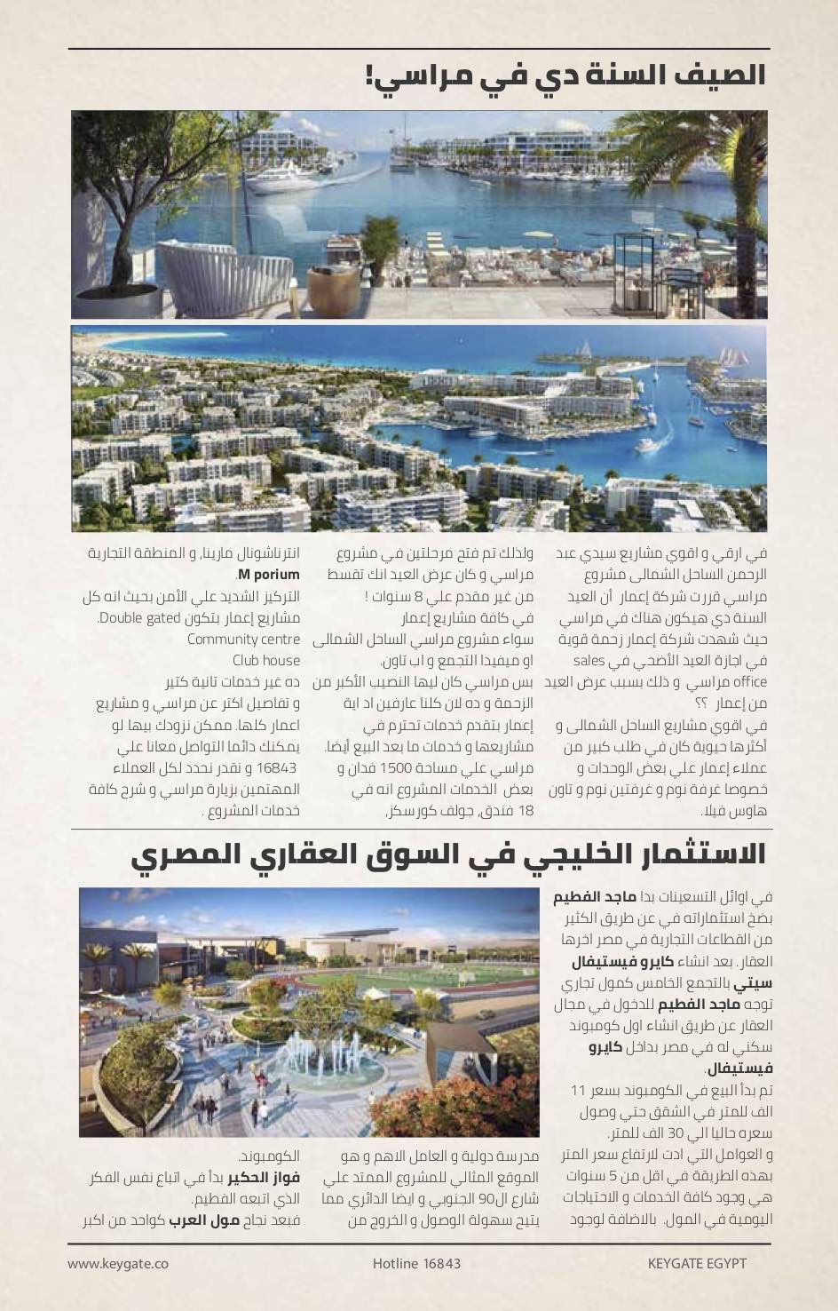 KeyGate-Real-Estate'-Newspaper-23-Aug-3.0-