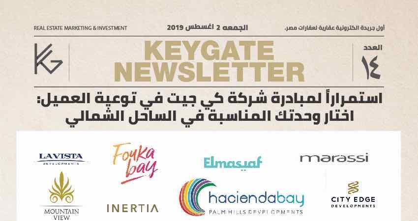 KeyGate Real Estate' Newspaper 25-7-2019.jpg
