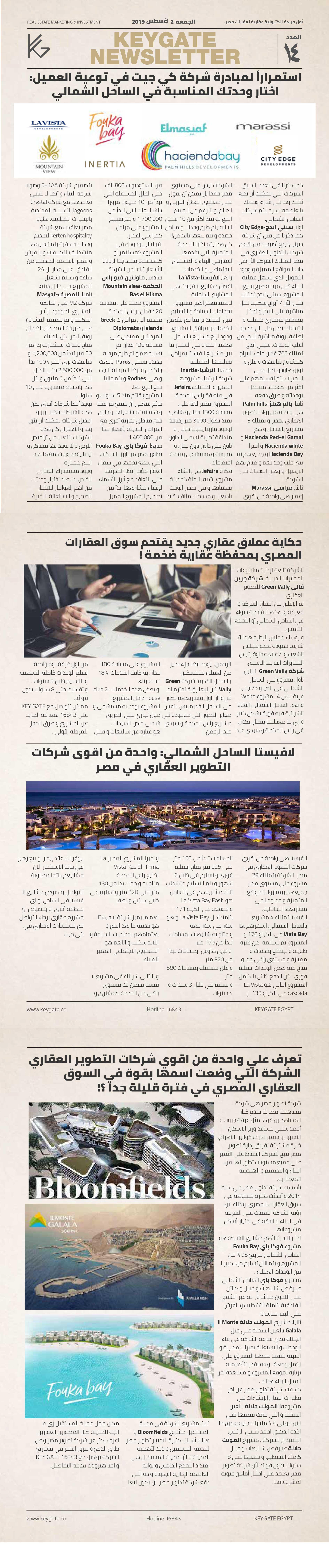 KeyGate Real Estate' Newspaper 25-7-2019