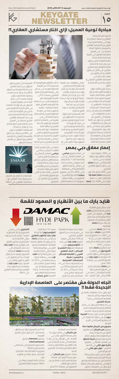 KeyGate Real Estate' Newspaper 8 August 2019
