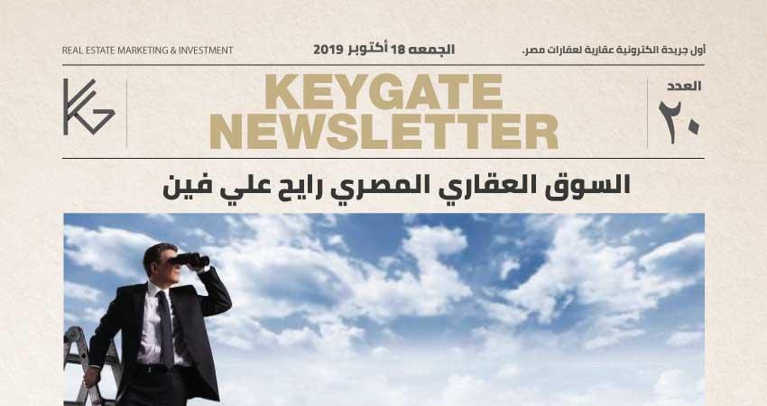 KeyGate Real Estate' Newspaper 18 Oct 2019 Image