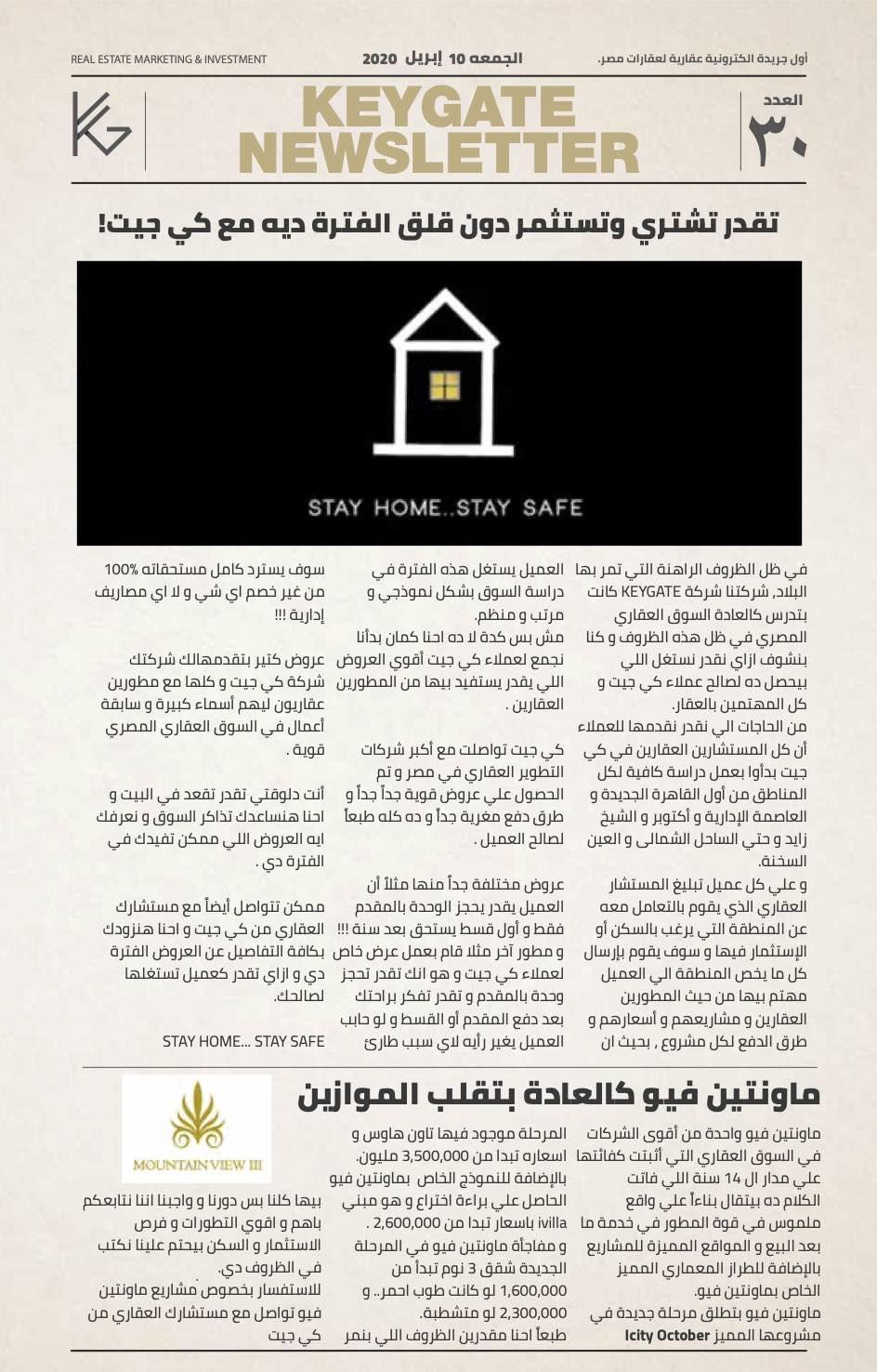 KeyGate Real Estate' Newspaper 10:4:2020 1.0