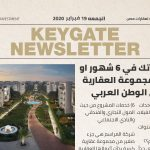 KeyGate Real Estate' Newspaper 19/2/2021