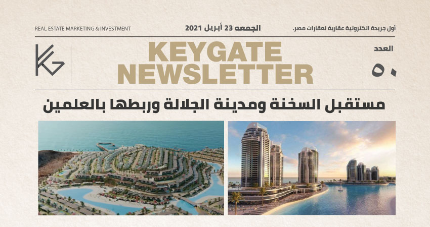 KeyGate Real Estate' Newsletter 23/4/2021